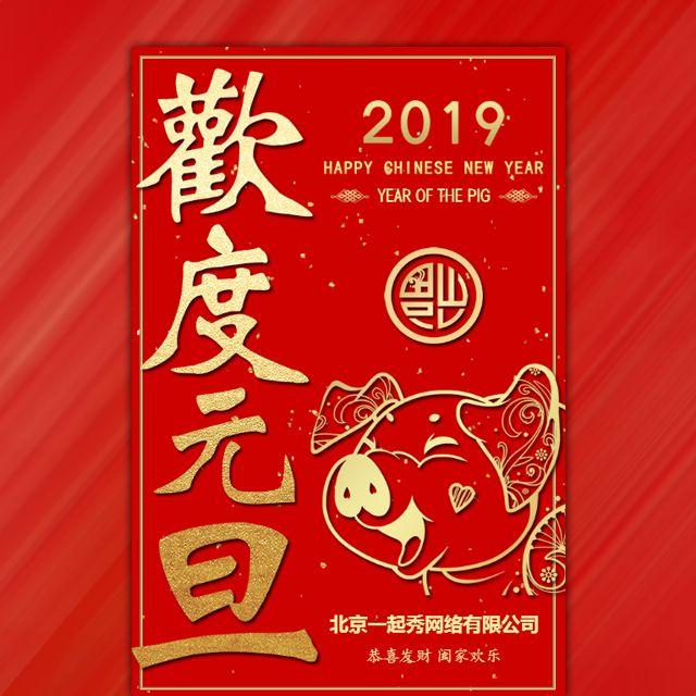 红色喜庆风欢度元旦企业语音弹幕送祝福宣传