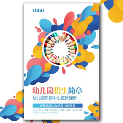 卡通幼儿园早教中心招生手册招生简章宣传画册
