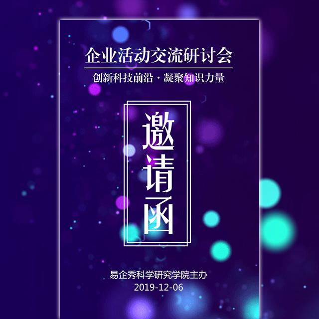 高端蓝紫梦幻动态邀请函企业活动宣传会议展会简介