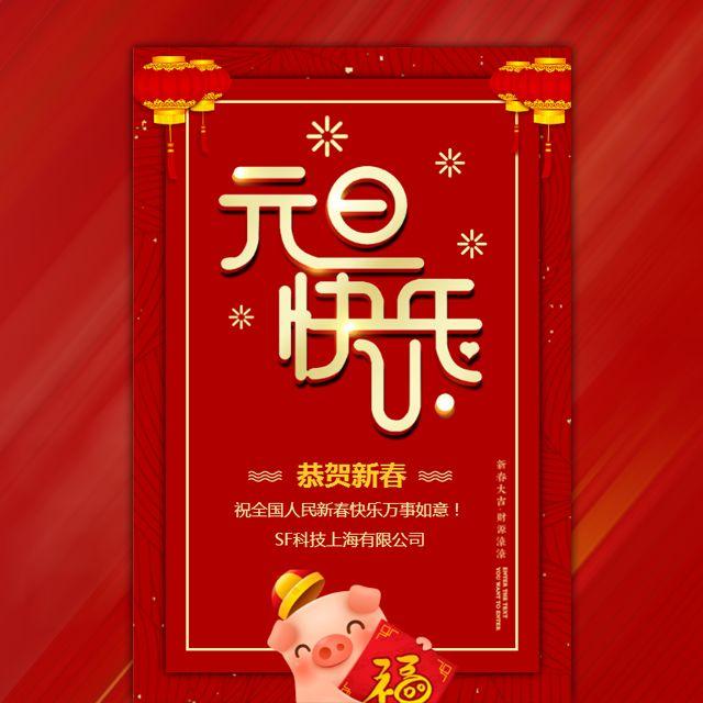 2019新春企业祝福企业宣传介绍中国红喜庆风格