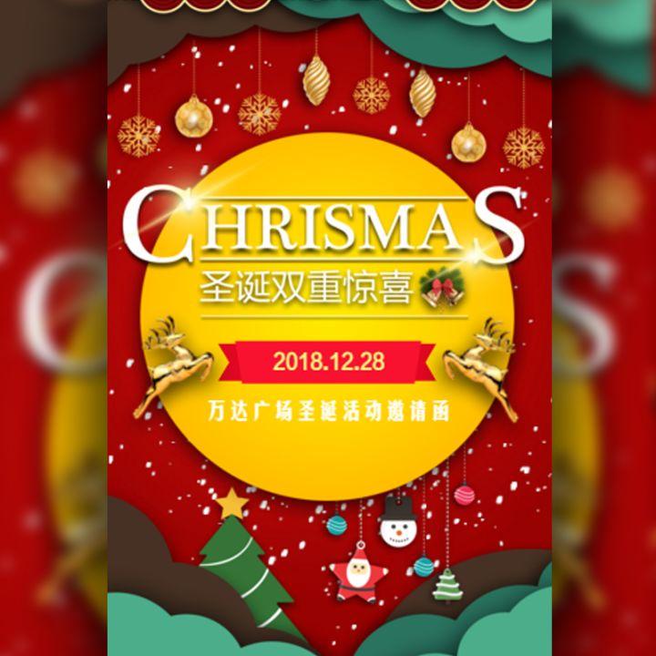 时尚圣诞节活动邀请函