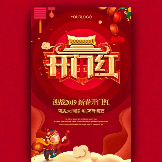 2019新春开门红活动促销宣传新年开门红邀请函开年