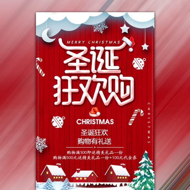 红色时尚大气圣诞节狂欢购商场促销宣传