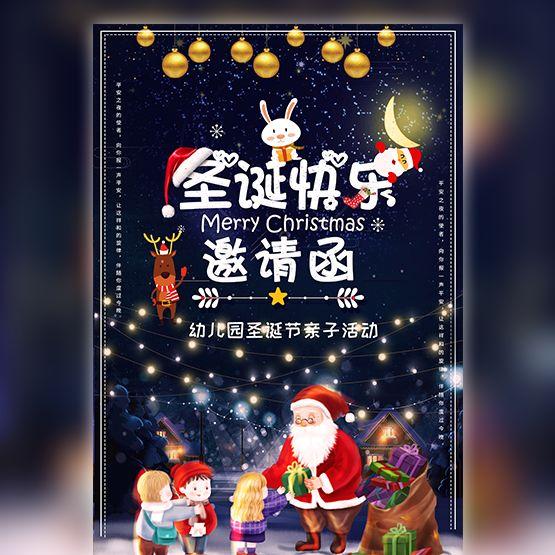 幼儿园活动邀请函圣诞节活动邀请函亲子活动邀请函