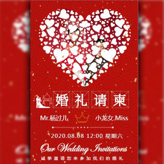 中式中国风时尚高端大气古典古风婚礼请柬结婚请帖