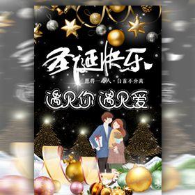 圣诞节暖心表白祝福贺卡语音音乐相册