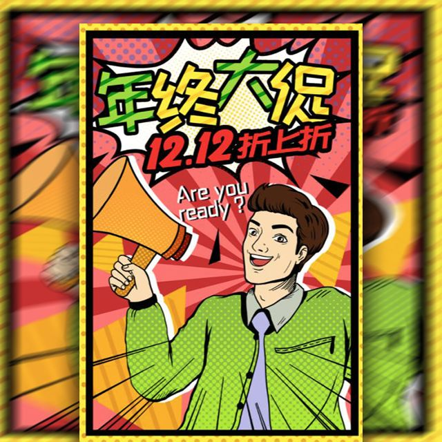 双十二钜惠宣传插画风格
