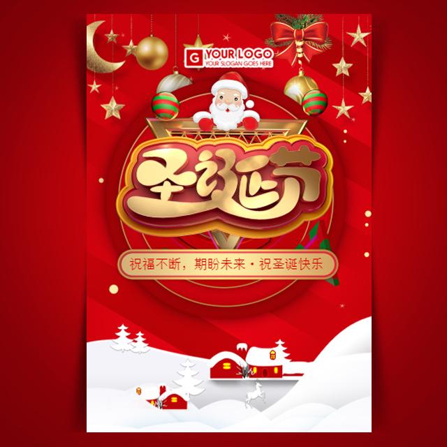 创意一镜到底圣诞节企业公司个人祝福贺卡