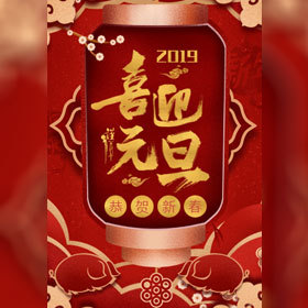2019元旦节猪年新春企业祝福贺卡