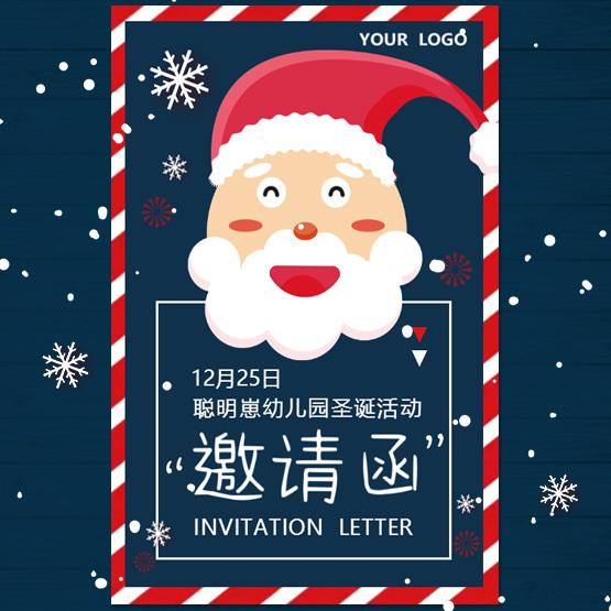 幼儿园幼教可爱圣诞节邀请函