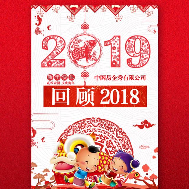 回顾2018工作回顾工作总结公司表彰祝福新年快乐
