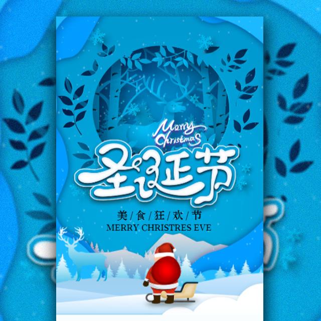 圣诞节美食特惠冰雪风格