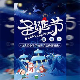 动态圣诞节幼儿园小学学校商场亲子活动邀请函