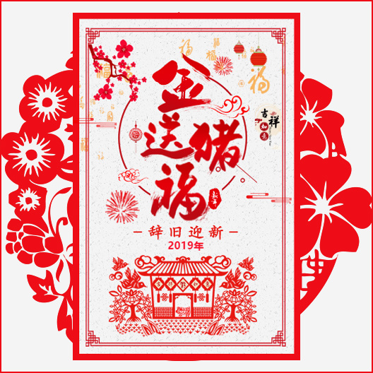 新年春节剪纸画中画企业祝福贺卡