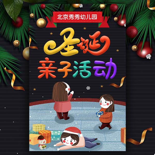 圣诞节邀请函商场儿童游乐园幼儿园亲子活动