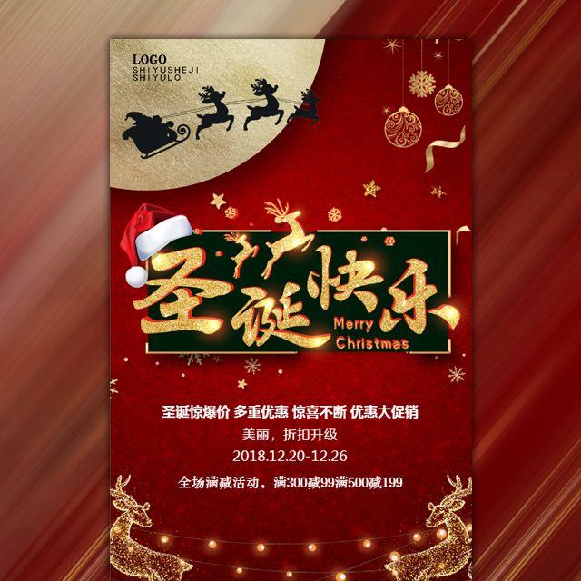 圣诞狂欢化妆品促销宣传红色简约风格