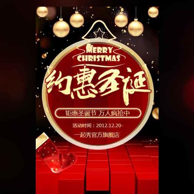 圣诞节产品促销商场产品促销活动宣传