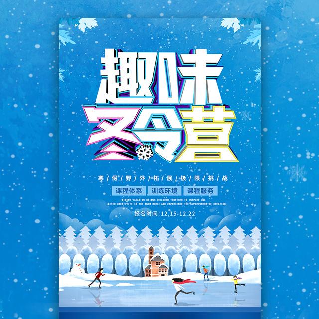寒假冬令营招生冰雪节冬令营活动促销宣传户外拓展