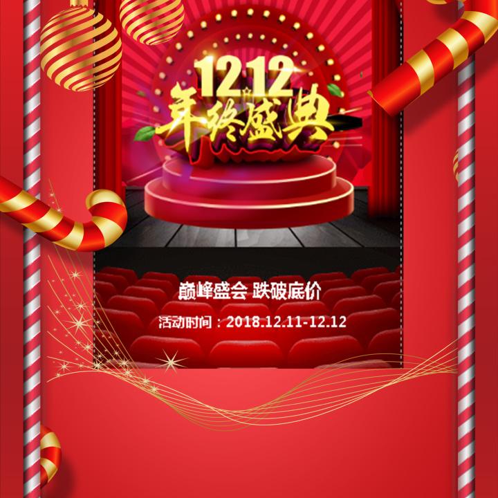 双十二年终钜惠红色大气动态酷炫模板