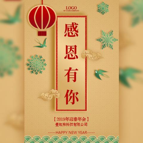 感恩有你年度答谢年会年终盛典中国红喜庆高档邀请函