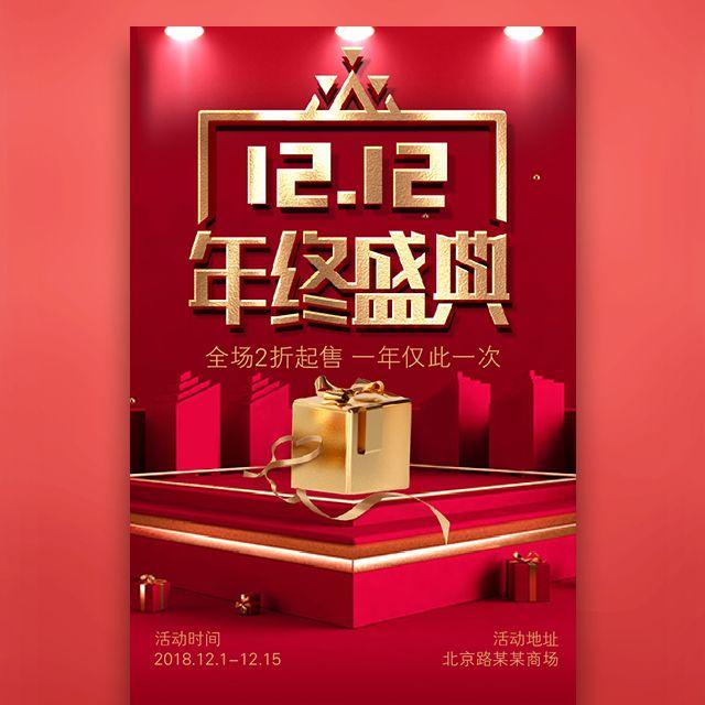 快闪双12活动促销宣传年终盛典双十二店铺推广微商