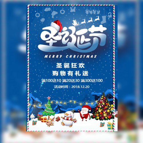 元旦节圣诞节双旦狂欢活动促销母婴店促销活动