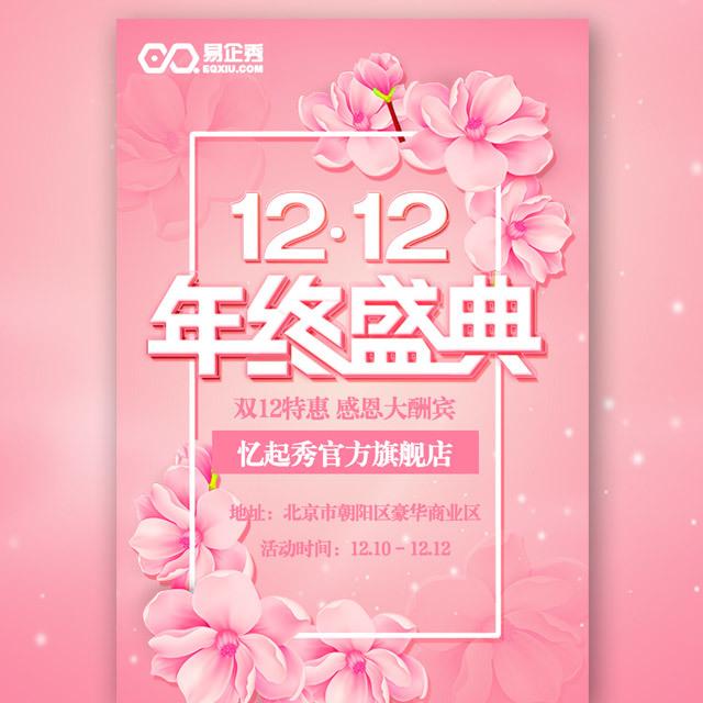 双12清新美容服装促销特卖网店微商个体户双十二