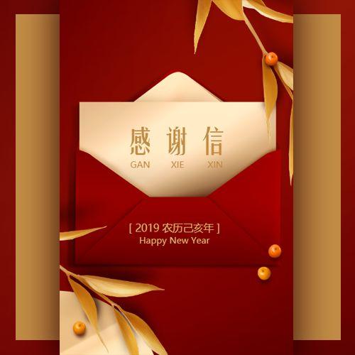 元旦春节元宵节日企业员工个人感谢信祝福贺卡