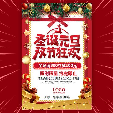 快闪圣诞节元旦节活动促销宣传双旦狂欢活动促销
