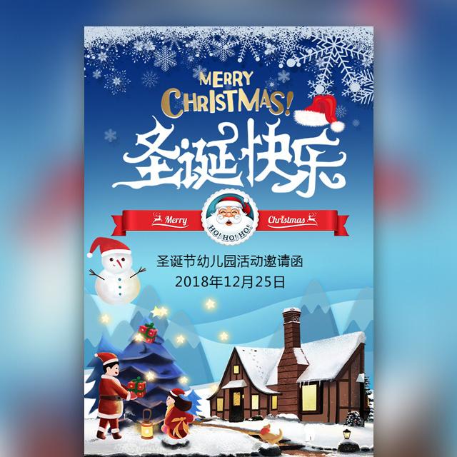 平安夜圣诞节活动邀请函学校幼儿园校园儿童亲子派对