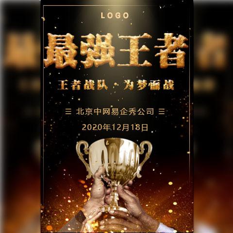 最强王者年终表彰销售冠军年终总结金牌团队