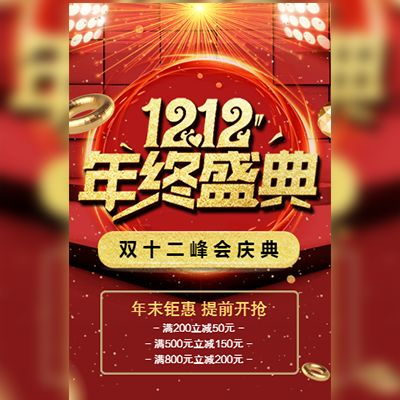 红金双十二活动促销年终大促家电数码宣传