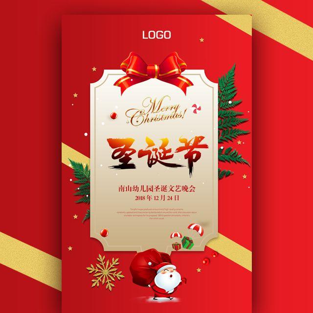 学校幼儿园圣诞节亲子活动邀请函平安夜文艺晚会跨年