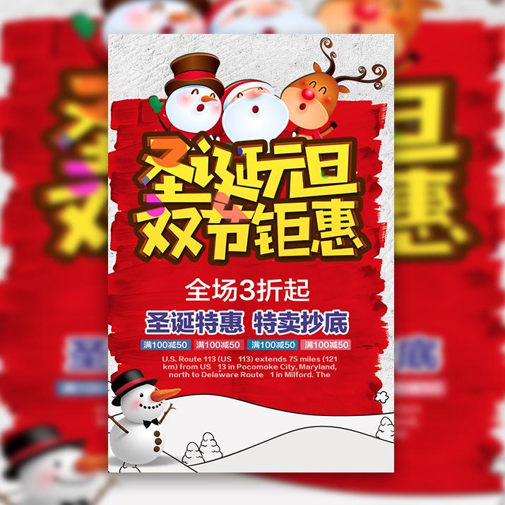 圣诞促销购物狂欢节