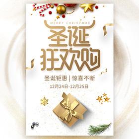 白色简约圣诞节狂欢购物促销邀请函