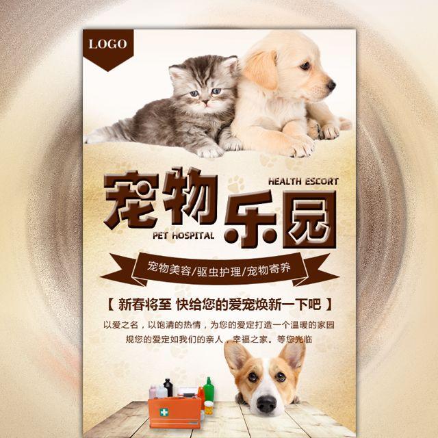 宠物店活动宣传介绍简约卡通风