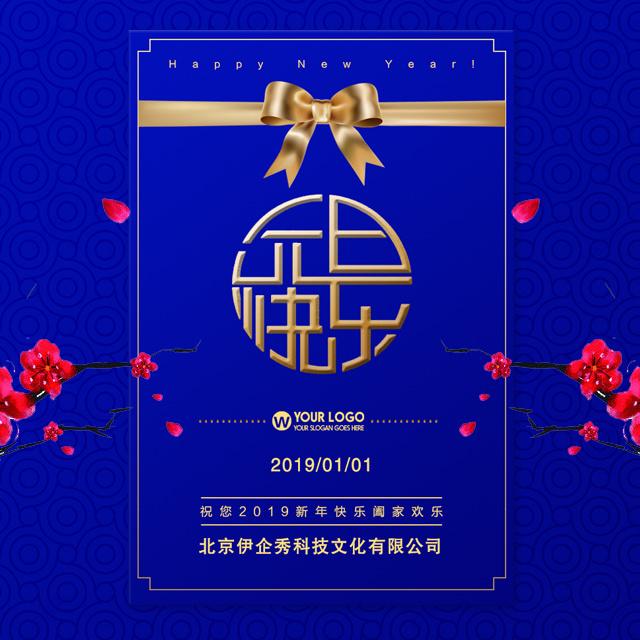 高端元旦新年祝福企业微商品牌推广通用