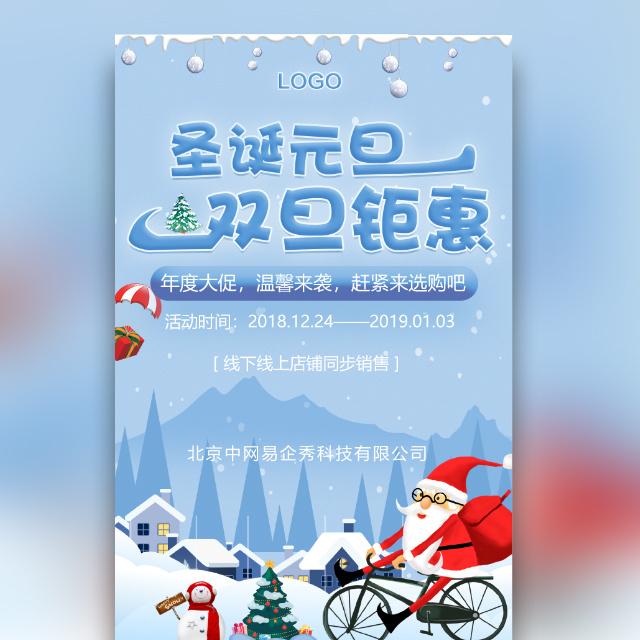 清新雪花蓝色卡通风圣诞节元旦节活动促销产品推广