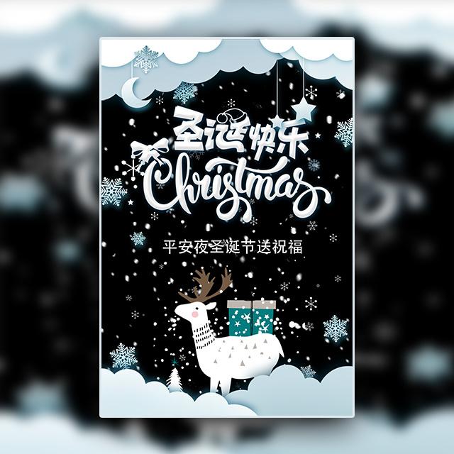 圣诞节公司祝福企业祝福个人祝福贺卡相册