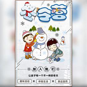 寒假冬令营亲子滑雪培训活动招生