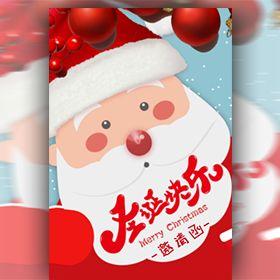 圣诞节幼儿园小学学校商场等活动邀请函亲子活动邀请