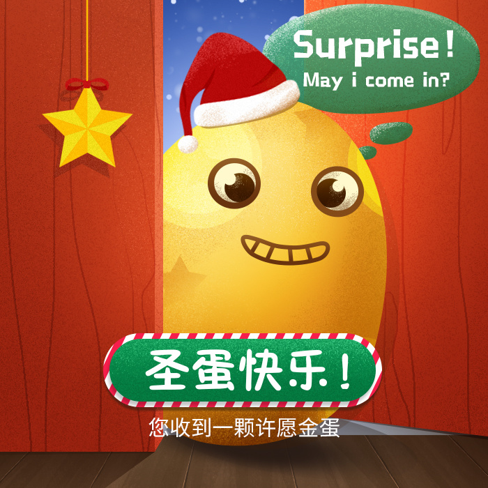 圣诞节祝福贺卡送您一颗许愿金蛋