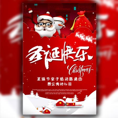 圣诞节幼儿园邀请函双旦亲子活动