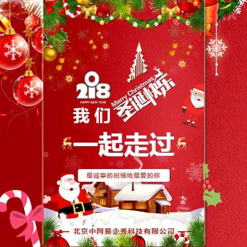 企业圣诞节宣传祝福贺卡