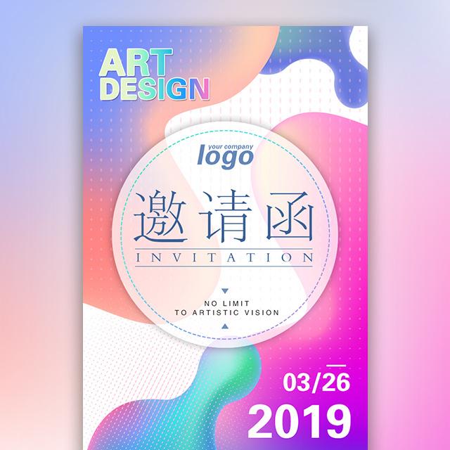 艺术展会邀请函毕业艺术设计博物馆美术馆文化艺术馆