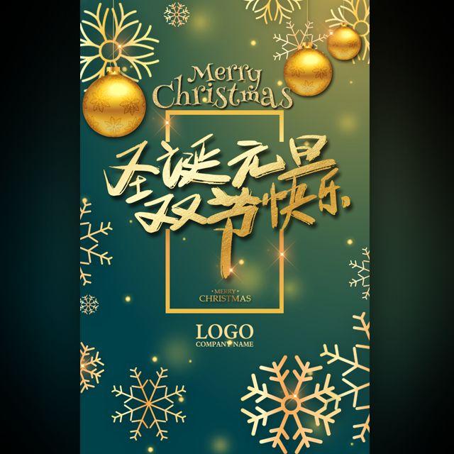 圣诞节元旦双旦祝福贺卡企业个人通用