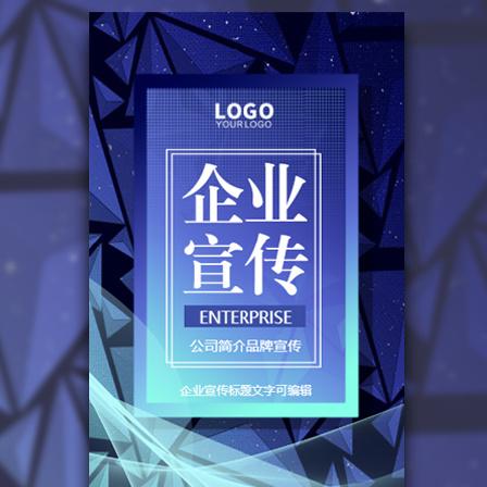 科技高端时尚企业简介宣传画册