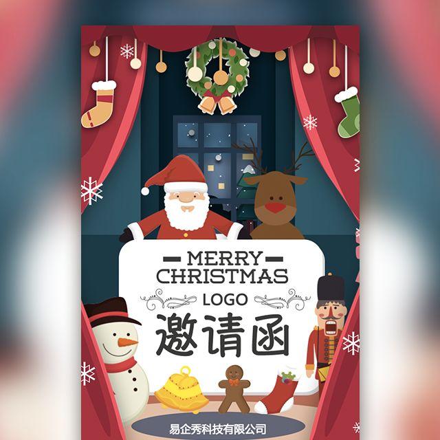创意小游戏圣诞节活动邀请函幼儿园亲子活动公司商城