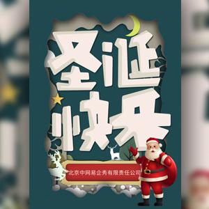 一镜到底圣诞节企业祝福公司简介