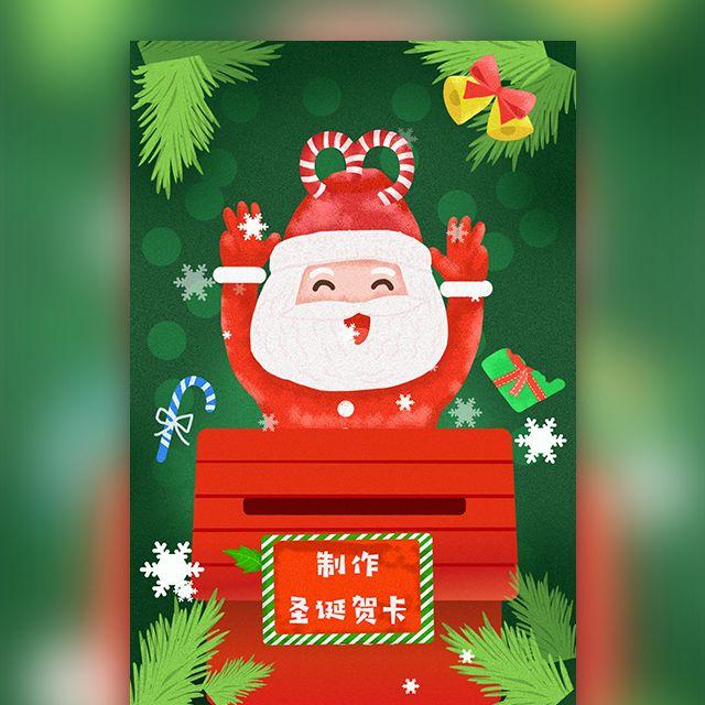 圣诞贺卡一键生成